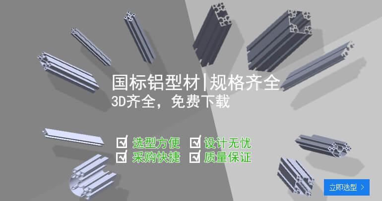 国标铝型材,规格齐全,3D免费下载