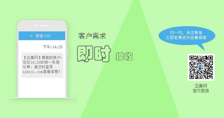 入驻亚集网,第一时间收到客户询价信息
